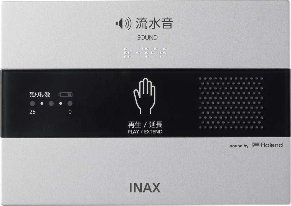 あす楽KS-623INAXイナックスLIXILリクシルサウンドデコレーター(トイレ用音響装置)手かざし露出形・電池式トイレアクセサリー[旧品番KS-602擬音装置節水]音姫