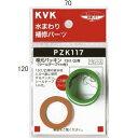 KVK 根元パッキン13 (1/2) 用 PZK117 継手・配管部品 PZK117