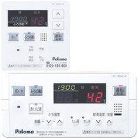 パロマガス給湯器エコジョーズマルチリモコンセット【MFC-120AD(W)】【MFC120ADW】ミュージックインターホンリモコン