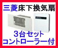 三菱換気扇床下換気扇【V-09FFS3】パナソニック(V-09FF3、3台・専用コントローラー付き)床下用換気扇、【V-09FFS2】の後継機種