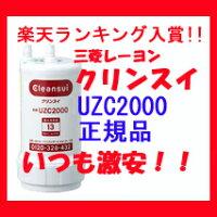クリンスイUZC2000【クリンスイカートリッジ】