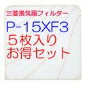 『カード決済なら分割払もOK!』【P-15XF3】【あす楽対応】三菱 換気扇フィルター EX-15LF5専...