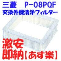 三菱換気扇部材【P-08PQF】給気ユニット交換用外機清浄フィルター(高性能タイプ)