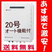 ノーリツガスふろ20号給湯器【GT-2050SAWXBL】オート屋外壁掛型,給湯器正直屋
