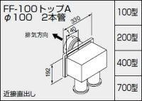 【0700384】ノーリツ給湯器関連部材給排気トップ(2重管方式及び2本管方式)FF-100トップAφ1002本管700型【RCP】