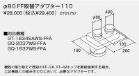 【0701757】ノーリツ給湯器関連部材給排気延長部材φ80FF取替アダプター110【RCP】