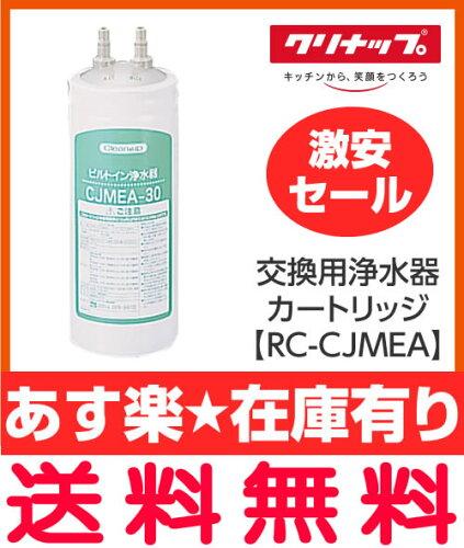 交換用浄水カートリッジ RC-CJM...