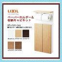 【TSF-211U】トイレ収納 キャビネット INAX/イナックス/LIXIL/リクシル 埋込収納棚(インテリアリモコン対応紙巻器/トイレットペーパ…