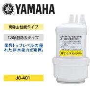 【YAMAHA】浄水器カートリッジ【JC-301】高除去性能+鉛除去タイプ