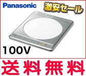【送料無料】【KZ-11BP】パナソニック IHクッキングヒーター 1口 100V ビルトインタイプ 幅31.8cm [新品]
