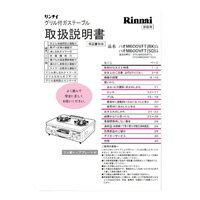 リンナイ 640-447-500 取扱説明書 Rinnnai 部品
