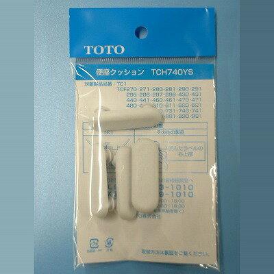 TOTO トートー トイレ便座部品トイレ部品・補修品一体型便器・大便器便座クッション組品TCH740YS