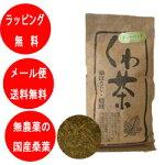 【メール便対応可】くわ茶ティーパック2グラム×50袋桑茶くわのは茶