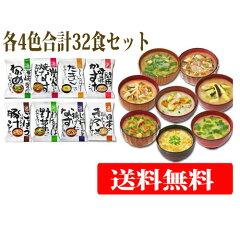 【送料無料】フリーズドライ 味噌汁 無添加 みそ汁 8種類32食セット 【コスモス食品】 【無添加フリーズドライ味噌汁】