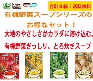 【送料無料】有機野菜の濃いポタージュシリーズ お徳用8箱セット16袋分 トマトスープ えだ豆スープ コーンスープ ポテトスープ【コスモス食品】