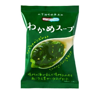 わかめスープ  【Nature Future】  10食入 【コスモス食品】/ 化学調味料無添加