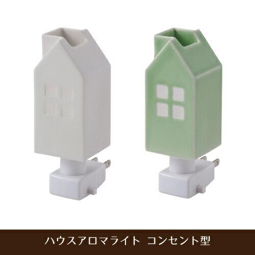 ハウスアロマライト コンセント型 ホワイト│ライトグリーン【カリス成城】