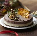ギフト 12cm クリスマスケーキ オレンジチョコレート CocoChouChou アレルギー対応 卵不使用 乳不使用 小麦不使用 ヴィーガン グルテンフリー ロースイーツ 2