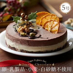 【15cm】 クリスマスケーキ オレンジチョコレート CocoChouChou アレルギー対応 卵不使用 乳不使用 小麦不使用 ヴィーガン グルテンフリー ロースイーツ