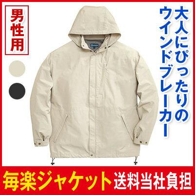 毎楽ジャケット 男性用【送料当社負担】ウィンドブレーカー ジャケット 高機能ジャケット メンズジャケット