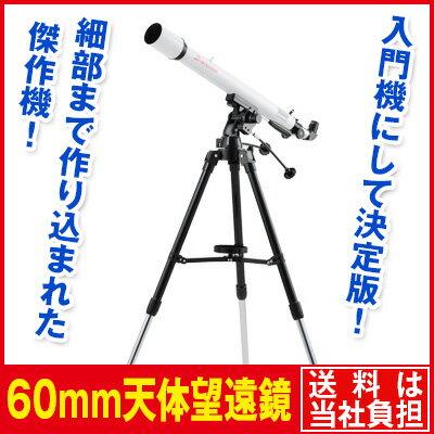 スコープテック60mmレンズ天体望遠鏡【送料当社負担】望遠鏡 天体望遠鏡 入門機 初心者 扱いやすい 簡単 初心者でも扱いやすい、見え味抜群の天体望遠鏡!