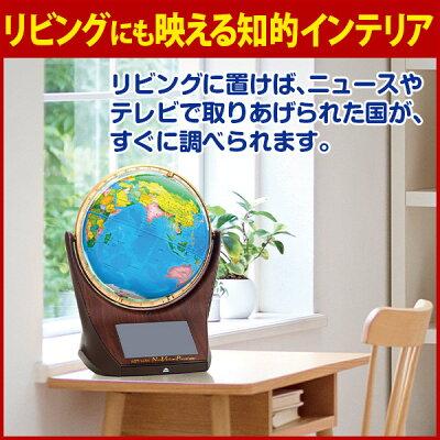 しゃべる地球儀!