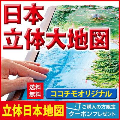 【ココチモオリジナル 精選 日本立体大地図 日本地図+全国10名所セット】【送料当社負担】地図 模型 立体地図 ジオラマ 触って楽しむ 3次元地図 入学 内祝い 学習用 誕生日 プレゼント 地理 地図マニア