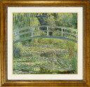 クロード・モネ 「睡蓮の池」 複製画 キャンバスにジクレー 額付き 絵画 洋画 印象派 フランスの画家 1899年制作 ロンドン・ナショナルギャラリー(英)所蔵
