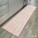 キッチンマット 45×180cm 日本製 洗える インテリア...