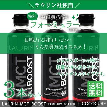 MCTオイルBOOSTCoconutoil100%ラウリンブーストパフォームベター6本セット