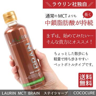 MCTオイルBRAINCoconut100%MCTラウリンブレインステイシャープ 300ml