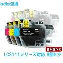 Brother ブラザー LC3111シリーズ 互換インク