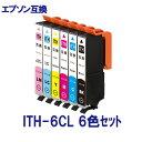 EPSON エプソン ITH-6CL(イチョウ) ITH-BK ITH-C ITH-Y ITH-M ...