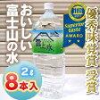 【送料無料!】富士山のバナジウム天然水 雲上水 2L×8本入(1ケース) 非加熱・無添加 ナチュラルミネラルウォーター