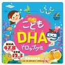 【3個セットで送料無料】こどもDHAドロップグミ(みかん風味)(90粒...