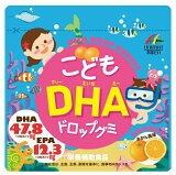 【送料無料】こどもDHAドロップグミ(みかん風味)(90粒) ユニマットリケン【郵便でお届け】栄養機能食品 美容 栄養 健康 日本製 子ども DHA EPA 魚