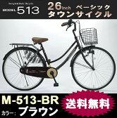 【春の新生活応援SALE】マイパラス タウンサイクル26・ベーシック M-513-BR(ブラウン)スチールフレーム自転車 【送料無料】
