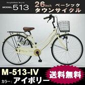 マイパラス タウンサイクル26・ベーシック M-513-IV(アイボリー)スチールフレーム自転車 【送料無料】