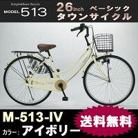 マイパラスタウンサイクル26・ベーシックM-513-IVアイボリー26インチスチールフレーム自転車【送料無料】