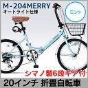 【送料無料】マイパラス 20インチ折畳自転車 6段変速ギア・リアサスM...