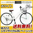マイパラス シティサイクル26・ベーシック M-512-W ホワイト 26インチ スチールフレーム自転車 【送料無料】