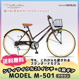 【送料無料】マイパラス シティサイクル26インチ・6段ギアMODEL M-501 (カラー:ブラウン)