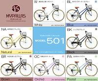 【送料無料】シティサイクル26インチ・6段ギアMODELM-501(カラー:パステル)2014年NEWモデル