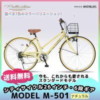 【送料無料】シティサイクル26インチ・6段ギアMODELM-501(カラー:ナチュラル)2014年NEWモデル
