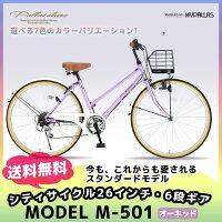 【送料無料】シティサイクル26インチ・6段ギアMODELM-501(カラー:オーキッド)2014年NEWモデル