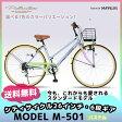 【送料無料】マイパラス シティサイクル26インチ・6段ギアMODEL M-501 (カラー:パステル)