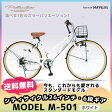 (サマーセール)【送料無料】マイパラス シティサイクル26インチ・6段ギアMODEL M-501 (カラー:ホワイト)
