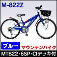 My Pallas(マイパラス) 22インチ子供用マウンテンバイク M-822Z (ブルー) シマノ製6段ギア 子供用自転車【送料無料!!】