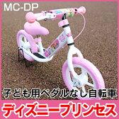 【ディズニープリンセス】トレーニング用子ども用ペダルなし自転車12インチ(ピンク)MC-DP【送料無料】ランニングバイク ストライダー