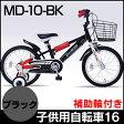 My Pallas(マイパラス) 16インチ子供用自転車 MD-10-BK (ブラック) 補助輪 BMXタイプハンドル【送料無料!!】
